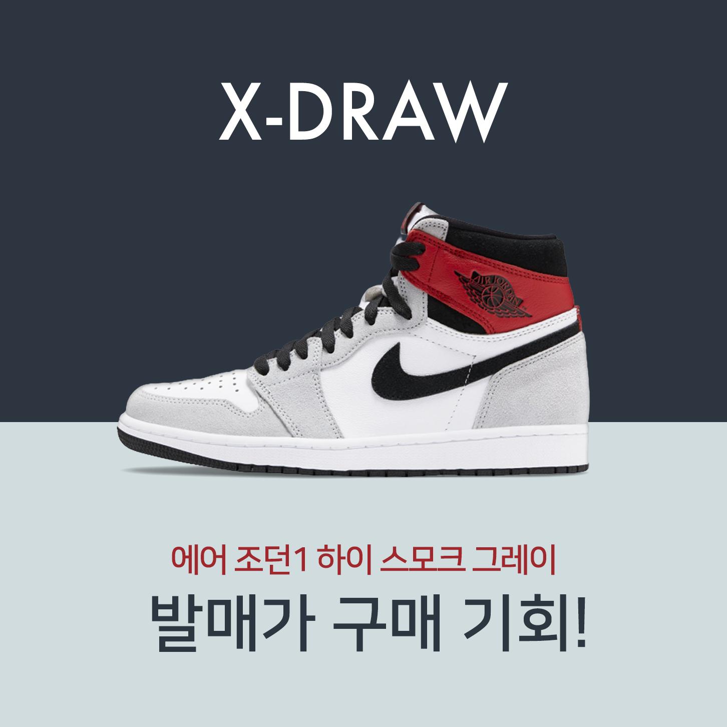 X- DRAW : Jordan 1 Retro High Smoke Grey